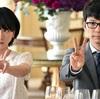 【必見】超面白い!おすすめドラマランキング112選!