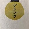 京都 御幸町三条 ブランカに惚れる
