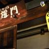 沖縄料理 守禮門(しゅれいもん)高蔵寺店