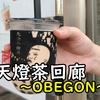 タピオカドリンク【天燈茶回廊~OBEGON~】in伊勢原