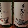 【さかなつ酒】美丈夫、特別純米夏酒&特別本醸造夏酒の味【飲み比べ】