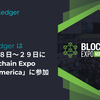 OpenLedgerは2018年11月28日〜29日に「Blockchain Expo North America」に参加