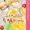 「ふしぎの国の有栖川さん」4巻(オザキアキラ)恋と呼んでもいいですか?