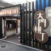 函館ひかりの屋台大門横丁|おすすめ飲食エリア|北海道函館市|2019年夏