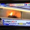 機内でモバイルバッテリー発火
