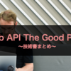 【技術書まとめ18】Web API The Good Parts