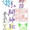 小網神社の正月限定御朱印(東京・人形町)