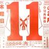 2月11日(木)建国記念の日🎌2021令和3年🌑-1旧暦睦月(むつき) 12月30日