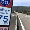 28日目  V攻略して高知市へ!