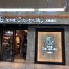 旅run@名古屋・大阪②名古屋駅〜大須観音〜名古屋城