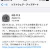 待ちに待ったiOS 11.3 割と短時間でアップデート可能