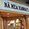 ハワイ旅日記 その4 Poi Bowl(ポイボウル)には気をつけろ!