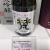 【買】日本酒の値段@空港免税店、誤解してた!関空で日本酒買って、お土産にすべきです。