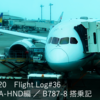 DIA修行 Flight Log#36 NH472 OKA-HND編
