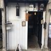 京都で1番隠れ家チックな珈琲店【エントツコーヒー舎】