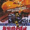 映画『新幹線大爆破』‐丹波哲郎にも負けないぐらいの偉そうな態度でおすすめできるパニック超大作‐