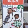 震災7年後の東北訪問記〜陸前高田その1〜