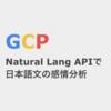 GCP Natural Language APIを使って日本語の自然言語テキストから感情分析してみる