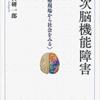 『高次脳機能障害』&『ふっふっふ』~読書
