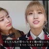 TWICE公式動画YouTube&VLIVEまとめ【TWICE TV4. 01-03 (普段の色々な活動風景が多い動画)】日本語字幕あり
