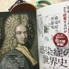 1722年  ペストの記憶    デフォー作100分de名著より  武田将明