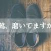 面倒くさくても絶対 靴を磨いたほうがいい理由|ガネーシャの課題1 -『夢をかなえるゾウ』
