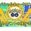 【ポケモンGO】レア・色違い大量イベントの様子まとめ【スペシャル・ウィークエンド】