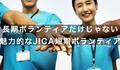 JICA短期ボランティアを大学生に勧める3つの理由