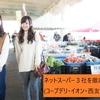 【育児】ネットスーパー3社を徹底比較!(コープデリ・イオン・西友)