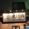 【松戸】兎に角のメニューで油そばと刻みチャーシュー丼を食べたい3つの理由