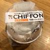 【セブン】ふんわり香る紅茶がうま…!クリームたっぷりの〝紅茶香るシフォン〟を実食してみた!