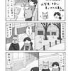 食べてみよう!おみやげお菓子 山梨県甲府で見つけたお菓子(前編)