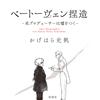 【書籍】『ベートーヴェン捏造』サウンドトラック(Spotifyプレイリスト)