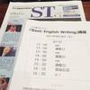 ジャパンタイムズの名物編集長に学ぶ、効果的な英語学習法