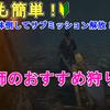 【仁王2】誰でも簡単!おすすめの陰陽師の狩り場所(出現場所)解説!陰陽師を10体倒してサブミッション 破戒の術師を解放しよう!【NIOH2/戦国ダークアクションRPG/ゆっくり実況】