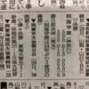 高校野球、桐蔭学園高校(神奈川)の復活を喜んでいます