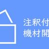 4月10日(土)10:00~ プリンスアイスワールド横浜 注釈付きS席販売開始!