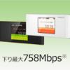 WiMAX 2+と楽天モバイルのベーシックプランを併用するメリット