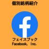 【FB】フェイスブック|Facebook, Inc.【米国株個別銘柄紹介】
