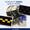 D級アンプ 特徴測定(Lepai LP-2020A+)