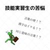 介護ブログ【技能実習生の上達ぶり 日本語習得編】