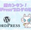 超カンタン!WordPressブログの始め方を画像付きで解説します