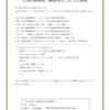 【いなか伝承社 2019年イベント予定表】