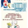 西尾祇園祭開催中の営業時間&8月のお休み