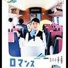 大島優子がロマンスカーに乗って崖っぷちアテンダントを熱演する箱根版ロードムービー!