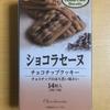 ブルボン ショコラセーヌ チョコチップクッキー を食べてみて