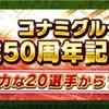 【おめでとうKONAMI】コナミグループ創業50周年記念11連ガチャまとめ!!【ありがとうKONAMI】