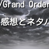 【アニメFGOバビロニア】4話の感想とネタバレ! ジャガーマンとの戦闘