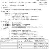 大正地区男女混合チーム3ダブルス卓球大会  (参加申込受付中)