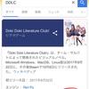 テスト前にも関わらず、「Doki Doki Literature Club!」に手をつけてしまった話